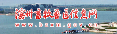 滨州畜牧兽医信息网